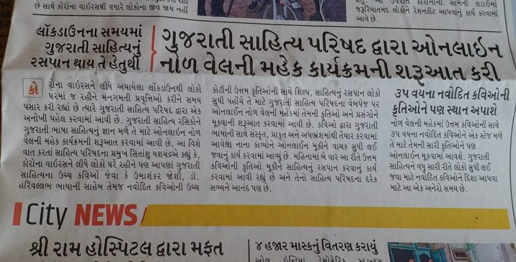 ગુજરાત સમાચાર, ૨૧ એપ્રિલ ૨૦